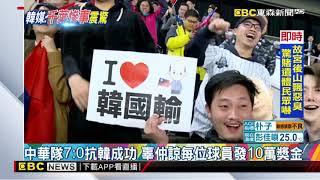 中華隊7比0完封韓職明星隊 日本球迷也替台灣加油