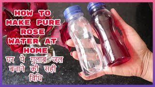 DIY Rose Water | Homemade RoseWater | Which is Pure Rose Water | How to Make Pure Rose Water at Home