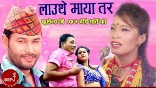 Download Lauthe Maya Tara By Khulendra B K and Devi Gharti MP3 song and Music Video