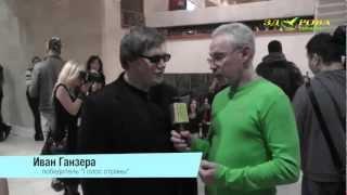 Музыкальная премии Украины «YUNA»