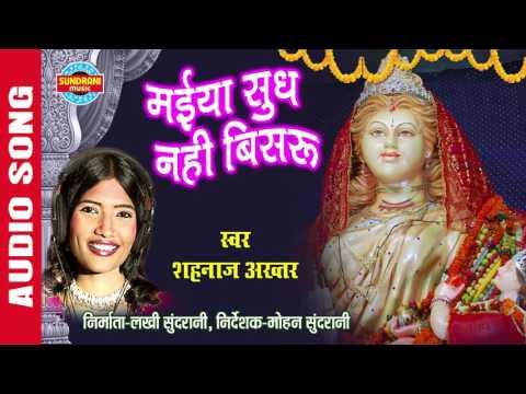 MAIYA SUDHA NAHI BISRU - मईया सुध नहीं बिसरू - SHAHNAZ AKHTAR - Ajaz Khan - Lord Durga