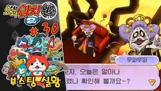 요괴워치2 원조 실황 공략 #30 VS 성가시괴 [부스팅TV] (요괴워치 2 원조 본가 3DS / Yo-kai Watch 2)
