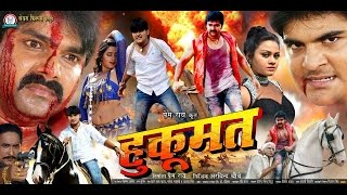 हुकूमत - hukumat || super hit bhojpuri full movie || pawan singh, kajal | bhojpuri film
