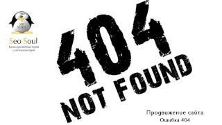 Как сделать страницу 404 на своем сайте