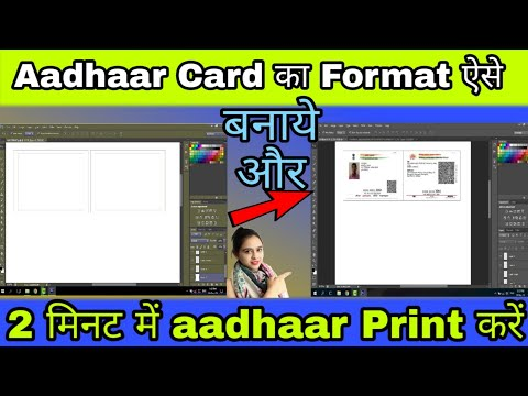 How To Make Aadhar Card In Photoshop || आधार कार्ड का format कैसे बनाए ।