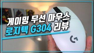 로지텍 G304 리뷰: 오우~ 나는 맘에 들어쓰!! (게이밍 무선 마우스)