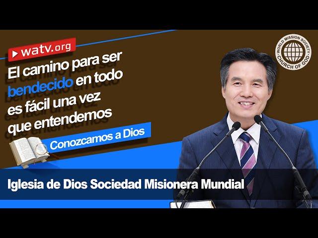 Conozcamos a Dios | IDDSMM, Iglesia de Dios, Ahnsahnghong, Dios Madre