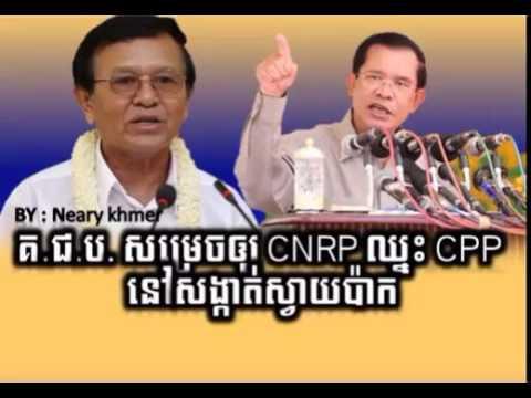 Cambodia News Today: RFI Radio France International Khmer Evening Sunday 06/18/2017