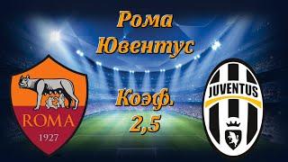 Рома Ювентус Италия Серия А 27 09 2020 Прогноз и Ставки на Футбол
