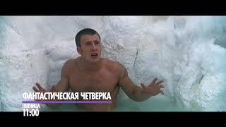 "Завтра на НТК ""Фантастическая четверка"""