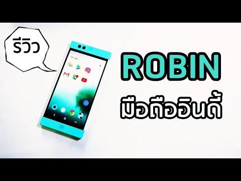 รีวิว Nextbit Robin ความรู้สึก 18+