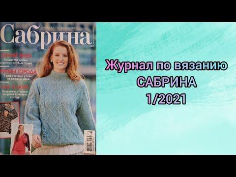 Вязание спицами журнал верена смотреть онлайн бесплатно