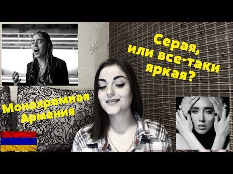 Srbuk - Walking Out (Армения Евровидение 2019) Реакция обзор мнение из Украины
