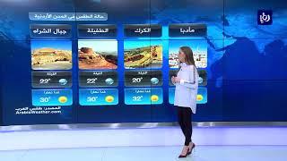 النشرة الجوية الأردنية من رؤيا 23-9-2018