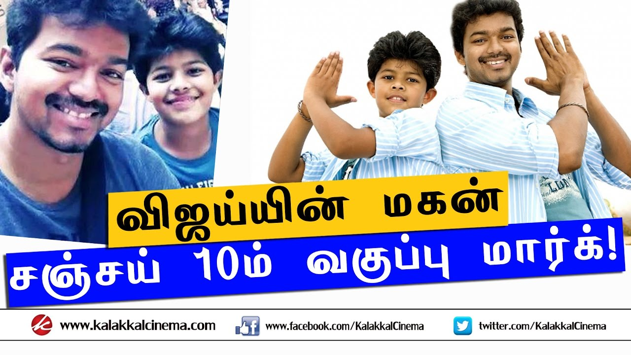 Vijay's son Sanjay 10th marks out! | Jason Sanjay | Ilayathalapathy