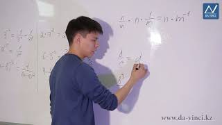 степень с отрицательным целым показателем  Алгебра 8 класс #8  Инфоурок