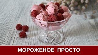 Домашнее Мороженое Ягодное Из Сливок