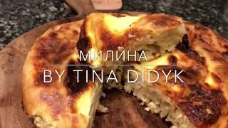 ‼ МИЛИНА .Болгарская Кухня !!