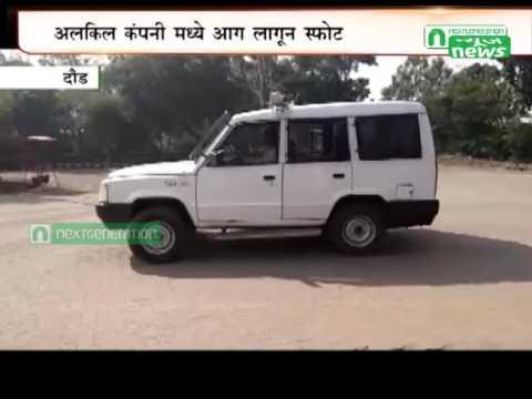 Next Generation News : Kurkumbh MIDC