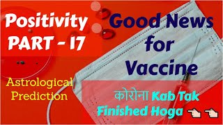 Positivity Part 17 | Vaccine आने का समय आ गया है  | कोरोना  Kab Tak Finished Hoga 👈🏻👈🏻