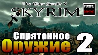 SKYRIM - Секреты ► Спрятанное Оружие Часть 2◄