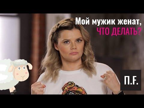 Люблю женатого | Ника Набокова