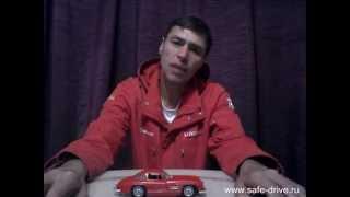 Обучение защитному вождению автомобиля. Сергей Листопад.