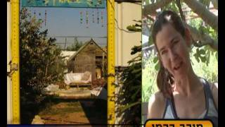 Permaculture Yesh Meain פרמקלצ'ר יש מאין