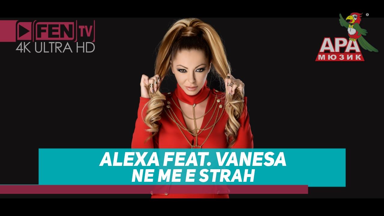 ALEXA ft. VANESA - Ne me e strah / АЛЕКСА ft. ВАНЕСА - Не ме е страх