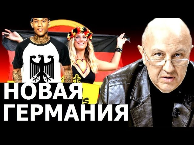 Кто вручил Германии ярлык на правление. Андрей Фурсов.