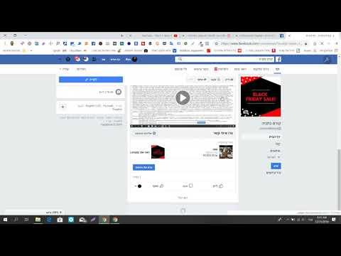 איך להקים עמוד עסקי בפייסבוק   בדיקת נתונים סטטיסטיים בעמוד עסקי