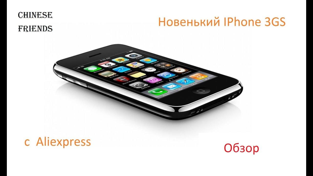 Acheter Iphone 3gs Aliexpress