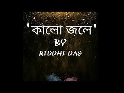 kalo jole  II vadu song    anchal serial song