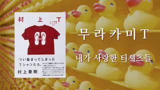 [스푸트니크의 책꽂이] 무라카미 하루키 / 무라카미 T…
