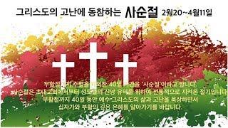 [200330 아침묵상] 요 3:5-16은혜의교회 (강…