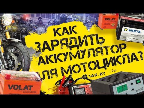 Как зарядить аккумулятор для мотоцикла?