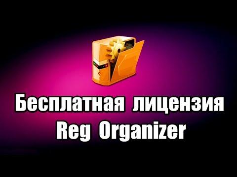 Бесплатная лицензия Reg Organizer 8.16. Оптимизация Windows
