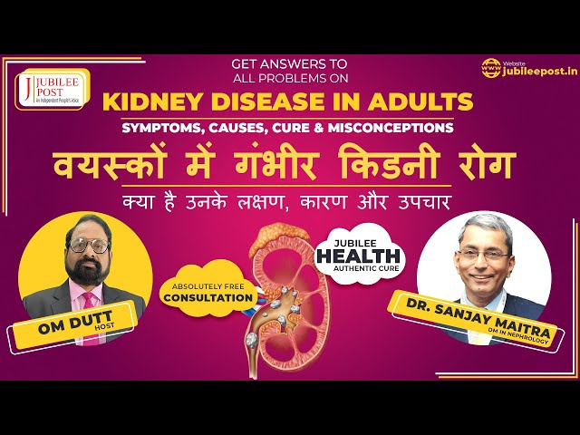 Chronic Kidney disease : Symptoms, Causes, cure & misconception