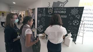 1 сентября в школе Летово