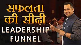सफलता की सीढ़ी  | Leadership Funnel | Dr Vivek Bindra