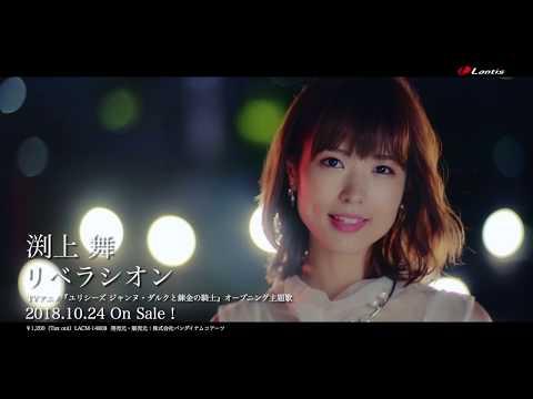 渕上 舞 2nd シングル「リベラシオン」 MV short ver.