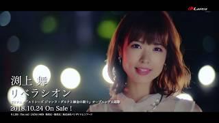 渕上 舞 2nd シングル「リベラシオン」 TVアニメ『ユリシーズ ジャンヌ...