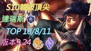 S10【韓服頂尖系列】鑽I 達瑞斯 Darius TOP 16/8/11 版本9.24(VS菲歐拉)