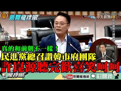 【精彩】真的和前朝不一樣!民進黨高市議會總召讚韓市府團隊 議長許崑源聽完歡喜笑呵呵!