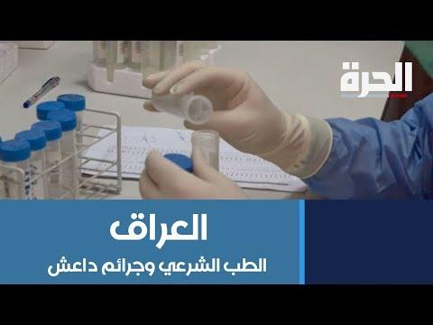 #العراق.. الطب الشرعي يجمع أدلة عن جرائم داعش ضد الأيزيديين  - 19:53-2019 / 7 / 14