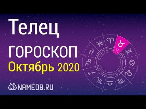 Знак Зодиака Телец - Гороскоп на Октябрь 2020