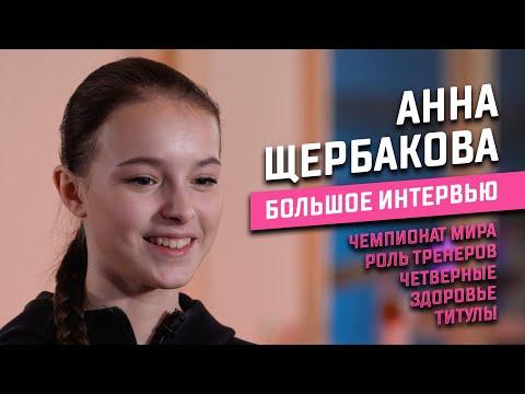 Анна Щербакова: титулы,