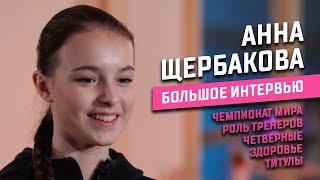 Анна Щербакова титулы здоровье четверные тренеры Фигурное катание За кадром
