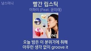 이하이 - 빨간 립스틱 (Feat. 윤미래) | 가사 …