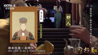 """故宫往事--慈宁宫中的""""草根""""太后【国宝档案】720P"""